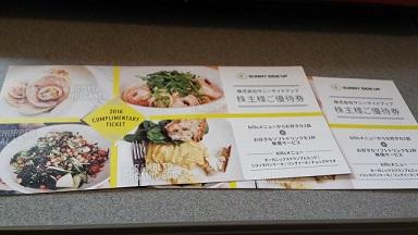 サニーサイドアップ株主優待(2016年6月権利).jpg