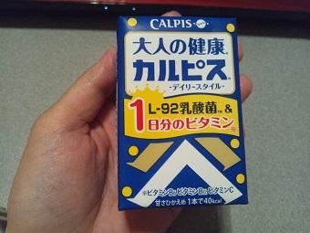 大人カルピス.JPG