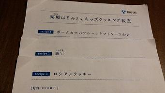 栗原はるみ料理教室.jpg