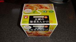 豆腐の海老あんかけ (3).JPG