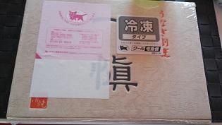 USS株主優待(2016年9月権利) - コピー.jpg