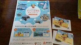 愛知銀行2017.7.27 - コピー.jpg